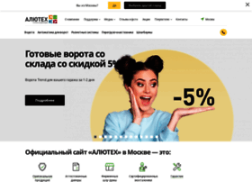 Alutech.ru thumbnail