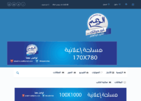 Alwahm.net thumbnail