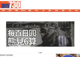 Am730.hk thumbnail