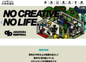 Amakusa-pr.jp thumbnail