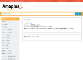 Amaplus-light.jp thumbnail
