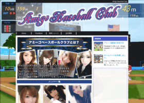 Amigo-baseball.club thumbnail