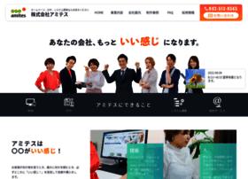 Amites.co.jp thumbnail