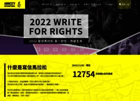 Amnesty.tw thumbnail