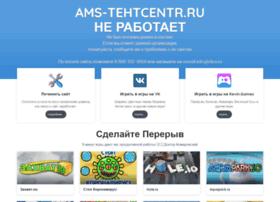 Ams-tehtcentr.ru thumbnail