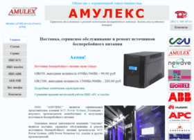 Amulex.by thumbnail