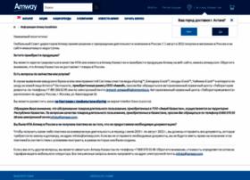 Amway.ru thumbnail