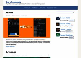Androidguid.ru thumbnail