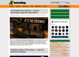 Androidpage.ru thumbnail