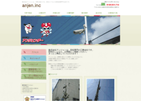 Anjen.jp thumbnail