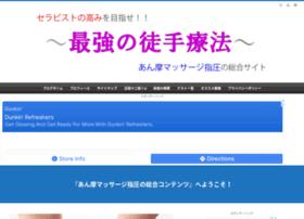 Anma-massage.jp thumbnail