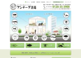 Anteater.jp thumbnail
