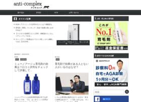 Anti-complex.jp thumbnail