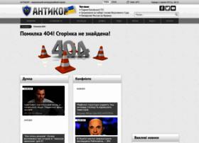 Antikor.com.ua thumbnail