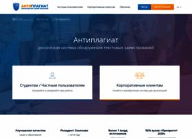 Antiplagiat.ru thumbnail