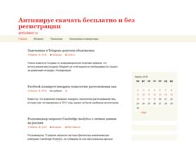 Antivibest.ru thumbnail
