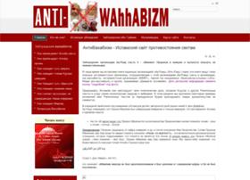 Antiwahhabizm.ru thumbnail