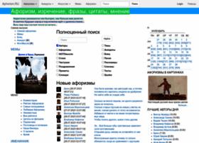 Aphorism.ru thumbnail