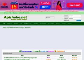 Apichoke.net thumbnail