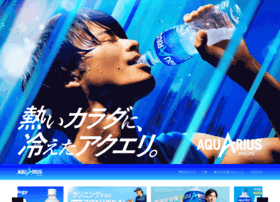 Aquarius-sports.jp thumbnail