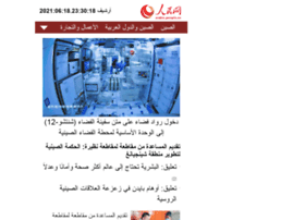 Arabic.people.com.cn thumbnail