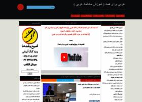 Arabiforall.com thumbnail