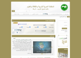 Arabization.org.ma thumbnail