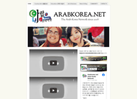 Arabkorea.net thumbnail