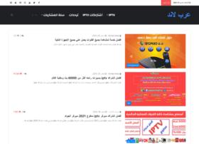 Arabsland.net thumbnail