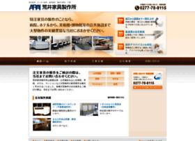 Arai-kagu.co.jp thumbnail
