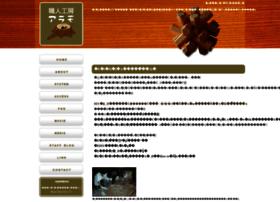 Aramo.jp thumbnail
