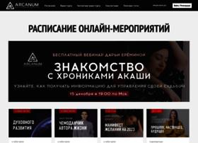 Arcanum.pro thumbnail