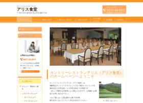 Arisu-shokudo.jp thumbnail