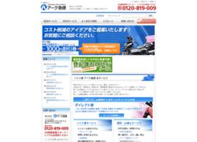 ark-express.jp at WI. バイク便 東京 ...