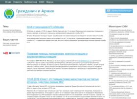 Army-hr.ru thumbnail