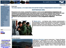 Armyrus.ru thumbnail