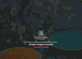 Aroma-garden.ru thumbnail