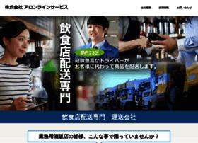 Aronline-service.co.jp thumbnail