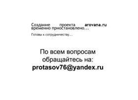 Arovana.ru thumbnail