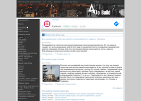 Arttobuild.ru thumbnail
