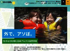 Arukus.or.jp thumbnail