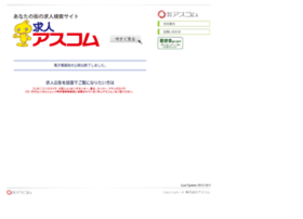 As-com.jp thumbnail
