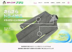 Asahi-cleaning.jp thumbnail