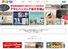 Asahipen.jp thumbnail
