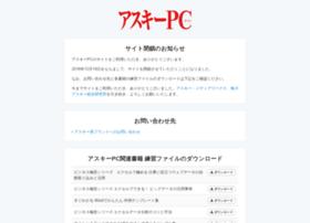 Asciipc.jp thumbnail