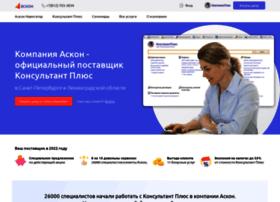 Ascon-spb.ru thumbnail