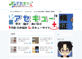 Ase-tsurai.net thumbnail