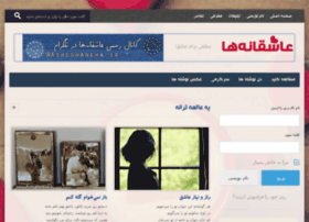 Asheghaneha.ir thumbnail