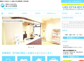Ashitaka-clinic.jp thumbnail