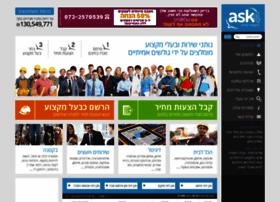 Ask4.co.il thumbnail